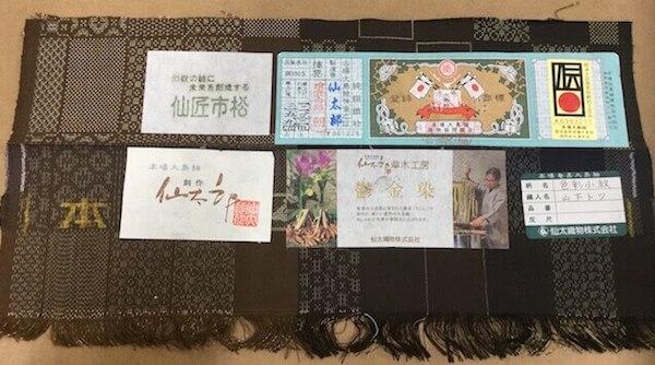 大島紬と証紙