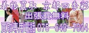 京都四季彩