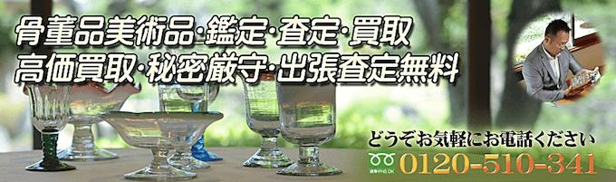 愛研陶芸株式会社