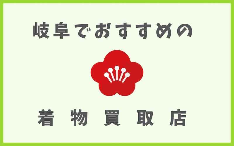 岐阜の着物買取店