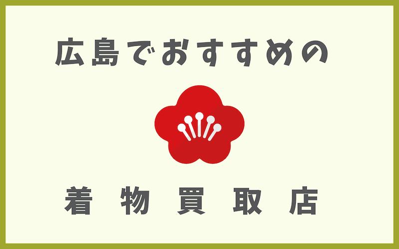 広島の着物買取店