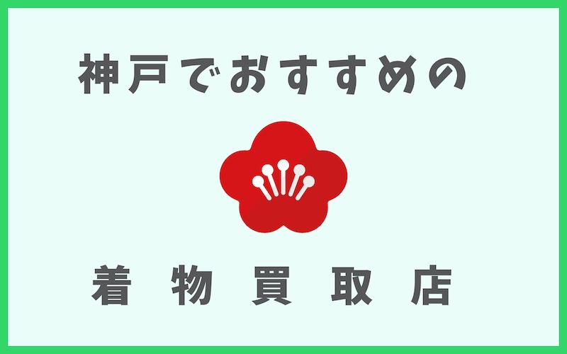 神戸の着物買取店