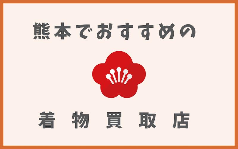 熊本の着物買取店