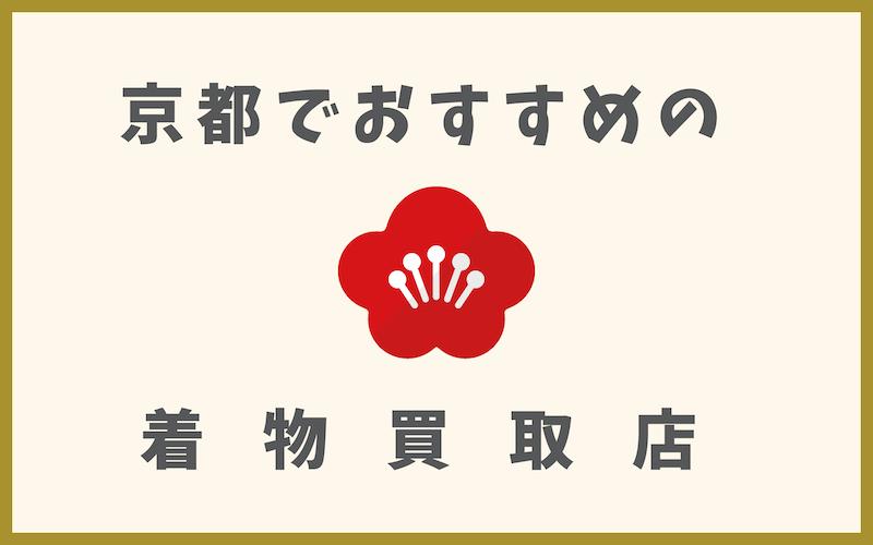 京都の着物買取店