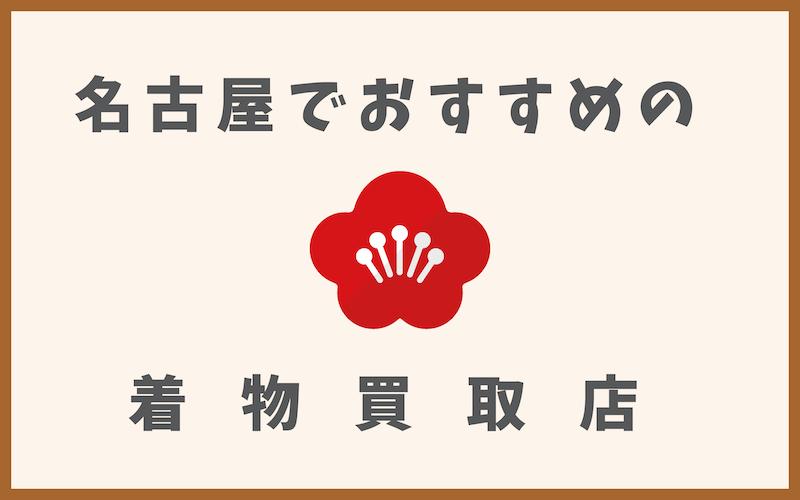 名古屋の着物買取店