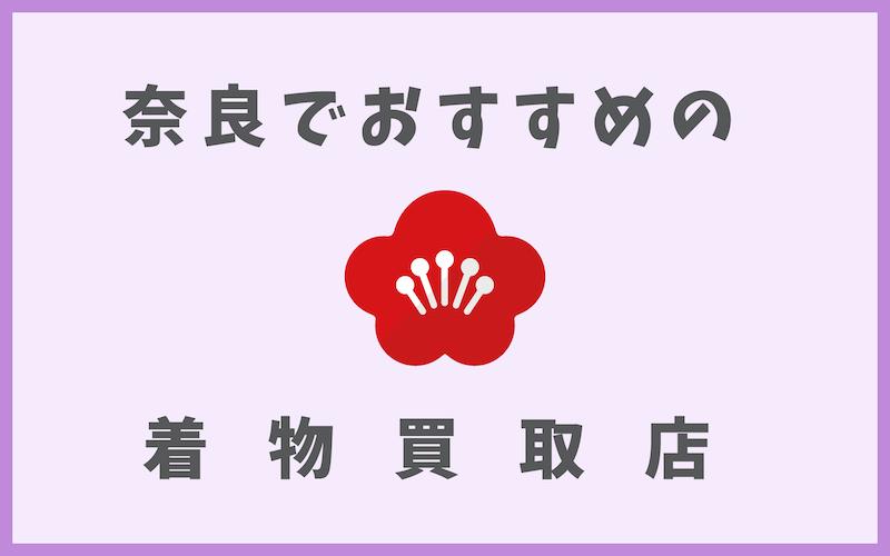 奈良の着物買取店