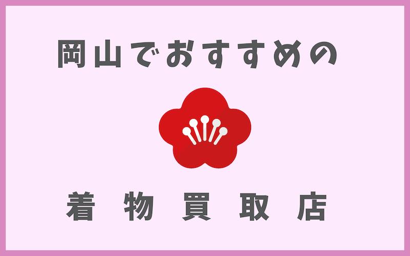 岡山の着物買取店