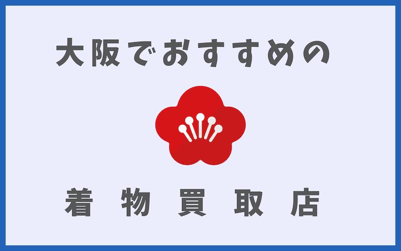 大阪の着物買取店