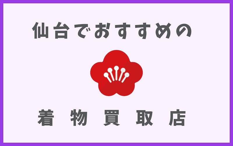 仙台の着物買取店