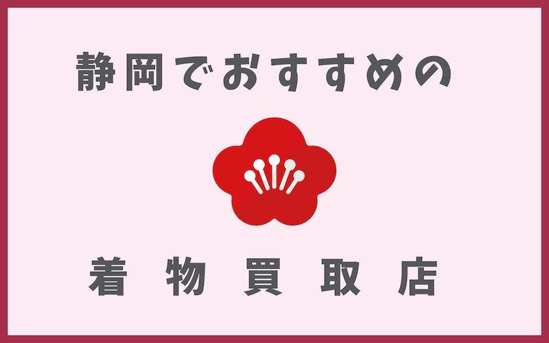 静岡の着物買取店