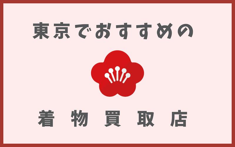 東京の着物買取店