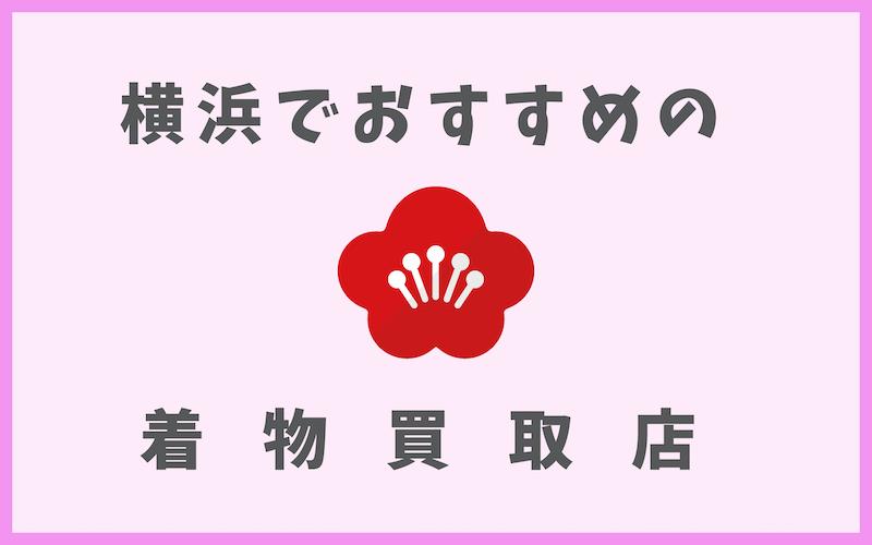 横浜の着物買取店