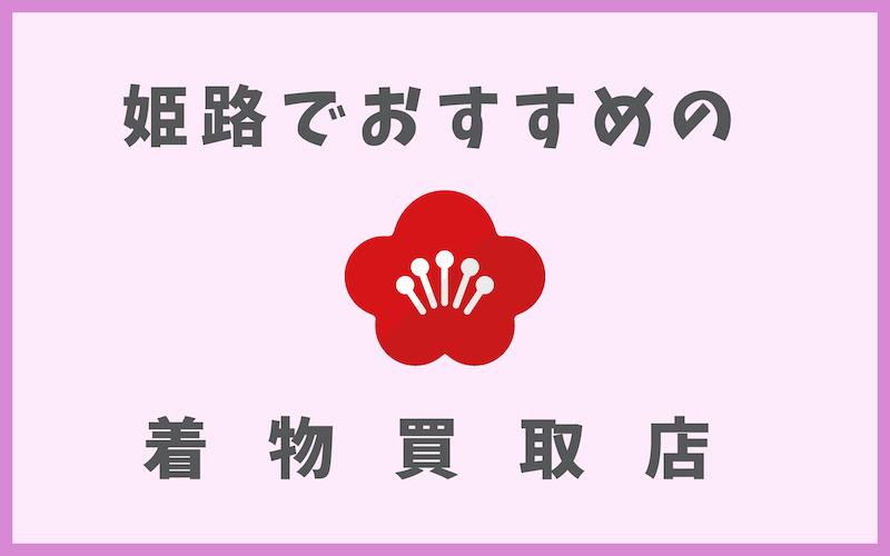 姫路の着物買取店