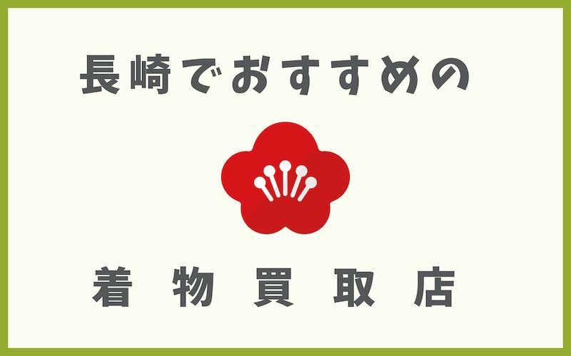 長崎の着物買取店