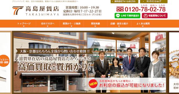 高島屋質店