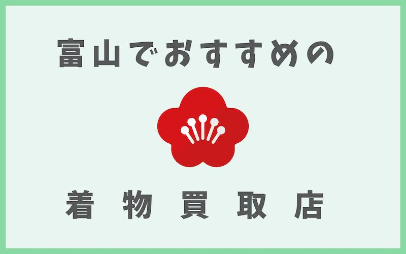 富山の着物買取店